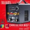 계양 인버터 아크용접기 KNS-200ST 초소형 경량화 출장공사에최적