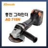 [아임삭]충전그라인더/AG 718N/18V/리튬 5.0Ah/쉿가루 집진시스템
